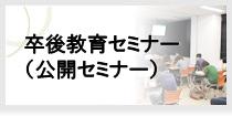 公開セミナー(学術セミナー)