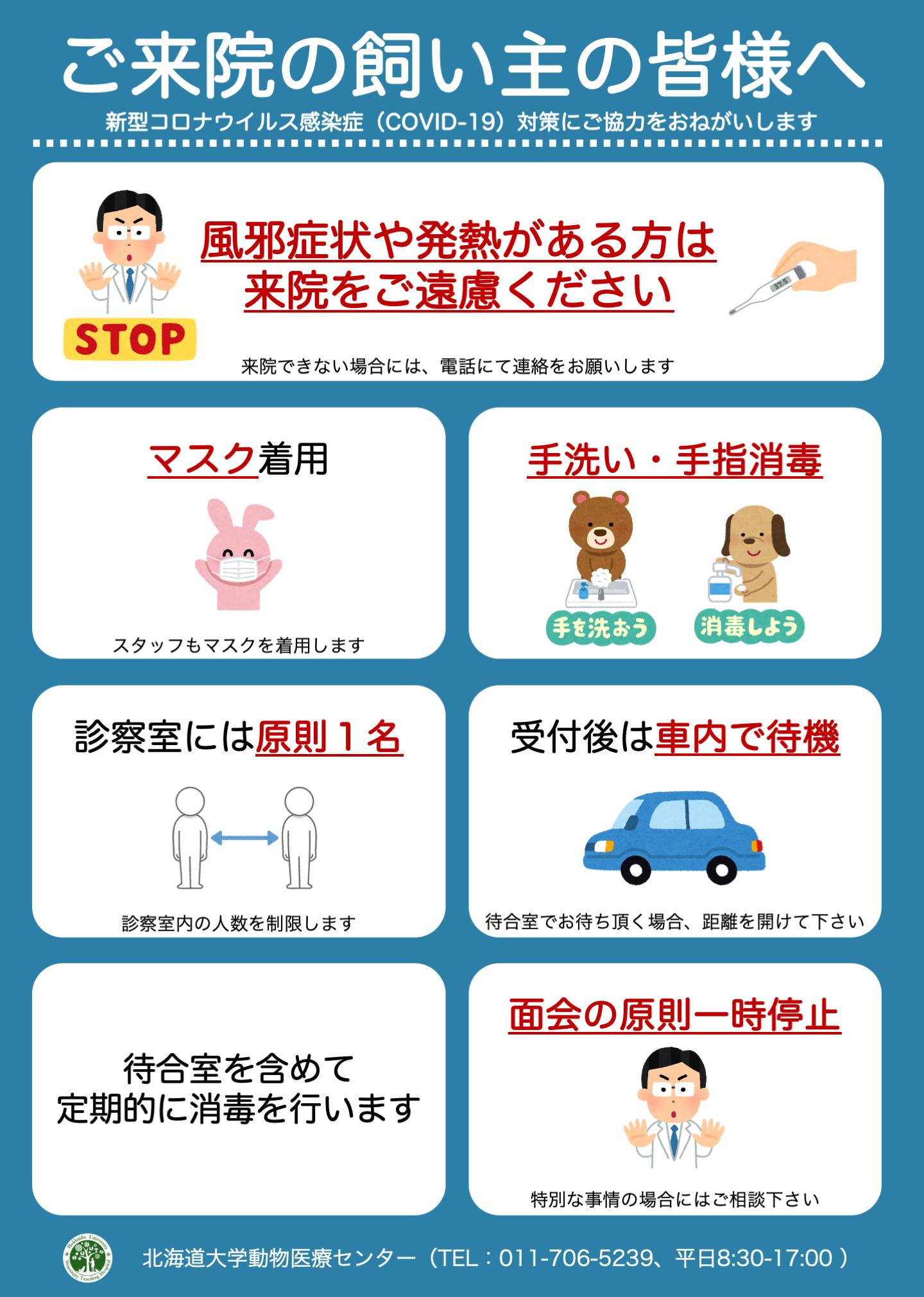 コロナウイルス感染症対策ポスター 北海道大学動物医療センター