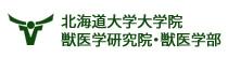 北海道大学大学院獣医学研究院・獣医学部