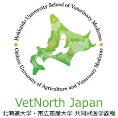 VetNorth Japan 北海道大学・帯広畜産大学 共同獣医学課程