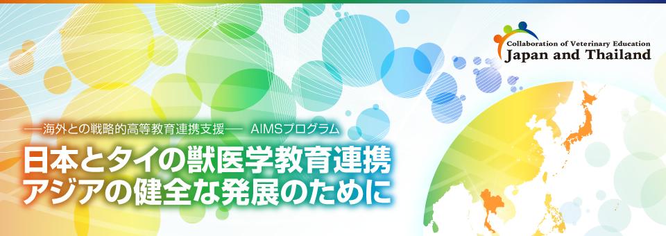 日本とタイの獣医学教育連携アジアの健全な発展のために