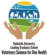 北海道大学 博士課程教育リーディングプログラム