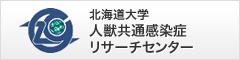 北海道大学 人獣共通感染症 リサーチセンター